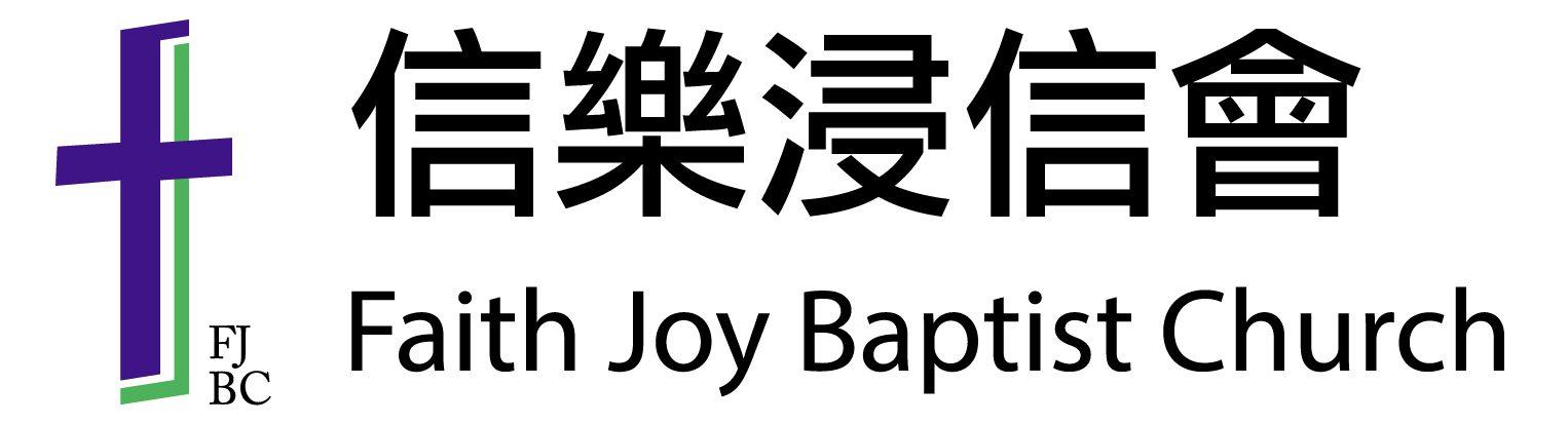 Logo for 信樂浸信會